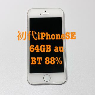 アイフォーン(iPhone)のiPhone SE Silver 64GB au 美品(スマートフォン本体)