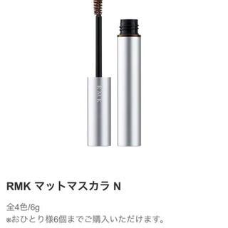 アールエムケー(RMK)のRMK マスカラマット ブラウン02番(マスカラ)