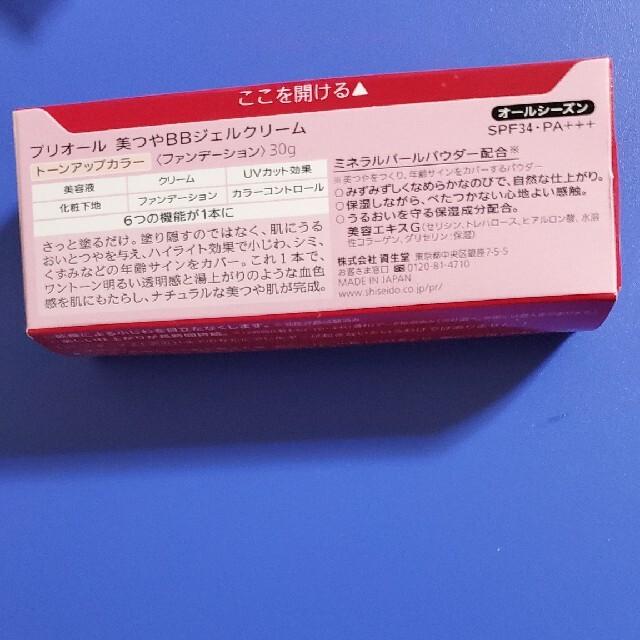 PRIOR(プリオール)のプリオール 美つやBB7ジェルクリーム トーンアップカラー30g コスメ/美容のベースメイク/化粧品(ファンデーション)の商品写真