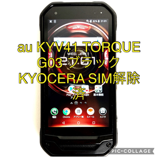 キョウセラ(京セラ)のau KYV41 TORQUE G03 ブラック KYOCERA SIM解除済(スマートフォン本体)