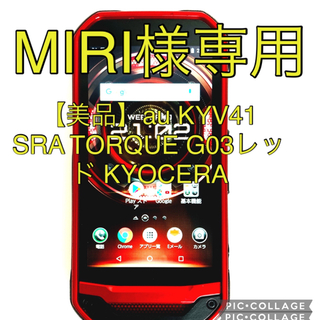 キョウセラ(京セラ)の【美品】au KYV41 SRA TORQUE G03レッド KYOCERA (スマートフォン本体)