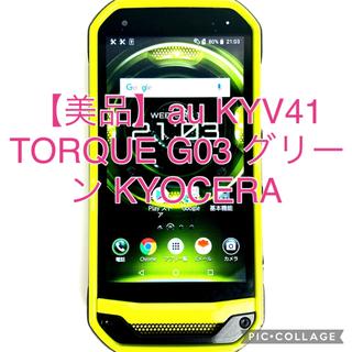 キョウセラ(京セラ)の【美品】au KYV41 TORQUE G03 グリーン KYOCERA(スマートフォン本体)