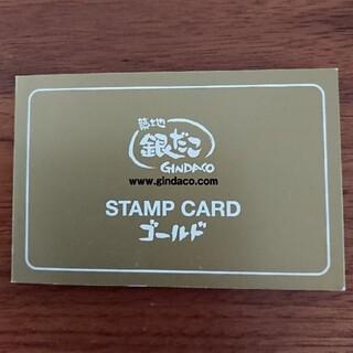 銀だこ スタンプカード ゴールド(フード/ドリンク券)