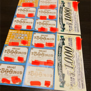 ラウンドワンの株主優待2セット(5,000円分と入会券2枚とレッスン優待2枚)(ボウリング場)
