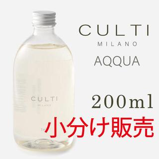 アクタス(ACTUS)のCULTI (クルティ) A (AQQUA) 200ml 小分け販売(アロマディフューザー)