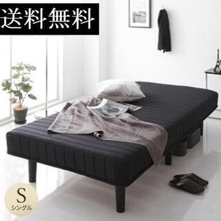 送料無料 脚付きマットレスベッド 一体型 シングルベッド ブラック (脚付きマットレスベッド)