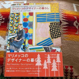 マリメッコ(marimekko)の本マリメッコのデザイナーの暮らし(その他)