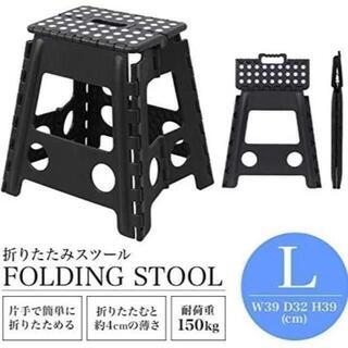 新品 踏み台 折りたたみ ステップ台 スツール Lサイズ(折り畳みイス)