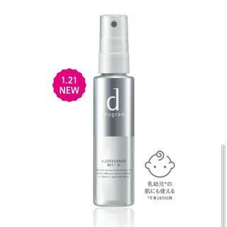 ディープログラム(d program)の新品アレルバリアミスト(化粧水/ローション)