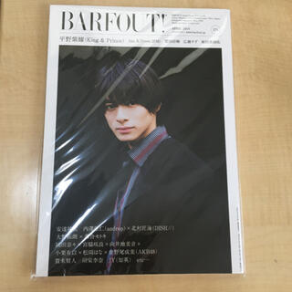 Johnny's - BARFOUT! vol.271 平野紫耀
