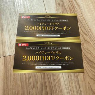 ニッポンレンタカー ハイグレードクラス 2000円OFFクーポン2枚(その他)