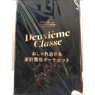 DEUXIEME CLASSE - オトナミューズ 11月号付録