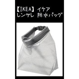 イケア(IKEA)の【IKEA】イケア RENSARE レンサレ 防水バッグ(旅行用品)