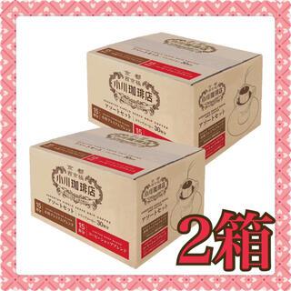 オガワコーヒー(小川珈琲)の小川珈琲店 ドリップコーヒーアソートセット (1箱×30袋入)2セット(コーヒー)