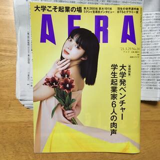 AERA (アエラ) 2021年 3/29号