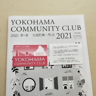 横浜コミュニティクラブ 優待カード1枚(その他)