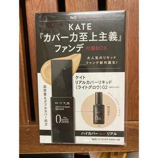 ケイト(KATE)のvoce 付録 kate(サンプル/トライアルキット)