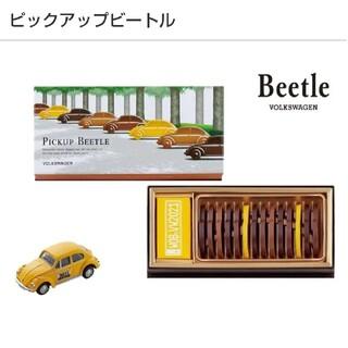 モロゾフ(モロゾフ)のモロゾフ ピックアップビートル チョコレート ミニカー付き Beetle(菓子/デザート)