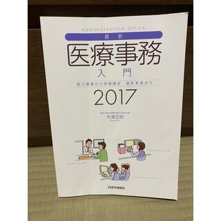 医療事務入門2017(資格/検定)