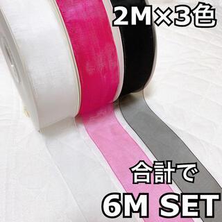 オーガンジーリボン 合計 6メートル 3色セット(生地/糸)