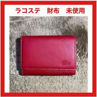ラコステ(LACOSTE)のラコステ レザー 二つ折り財布 未使用 メンズ 箱付き LACOSTE レッド(折り財布)