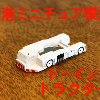 【4個セット】トーイングトラクター 模型 ジオラマ 1/400  空港 航空機(航空機)