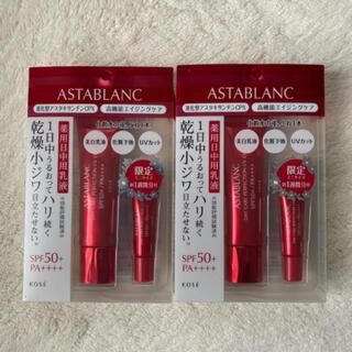 アスタブラン(ASTABLANC)の新品未使用アスタブラン  2セット(乳液/ミルク)