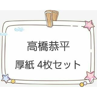 ジャニーズジュニア(ジャニーズJr.)の高橋恭平  厚紙 4枚セット(アイドルグッズ)