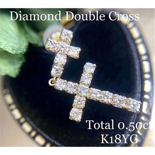 片耳用✨揺れる✨0.50ctダイヤモンド ダブルクロスピアス K18YG(ピアス)