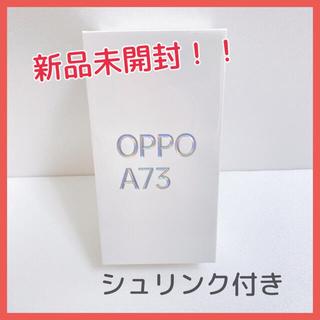 オッポ(OPPO)のシュリンク付き OPPO A73 スマホ 端末 本体  ダイナミック オレンジ (スマートフォン本体)