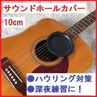 サウンドホールカバー・ギター用10cm クラシックギター 消音器(クラシックギター)