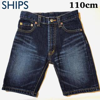 シップスキッズ(SHIPS KIDS)の【110cm】SHIPS シップス インディゴデニムハーフパンツ(パンツ/スパッツ)