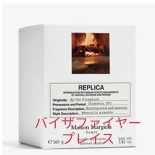 Maison Martin Margiela - 日本未発売 マルジェラ キャンドル バイザファイヤープレイス