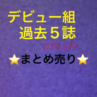 【まとめ売り】デビュー組過去5誌(アート/エンタメ/ホビー)