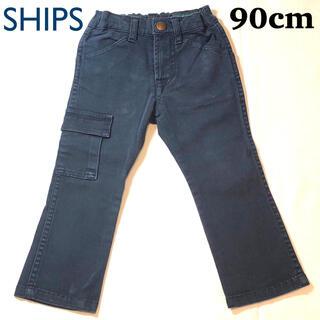 シップスキッズ(SHIPS KIDS)の【90cm】SHIPSKIDS シップスキッズチノパンツ ネイビー(パンツ/スパッツ)