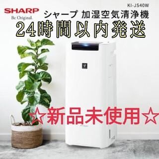 【新品】KI-JS40-W シャープ 加湿器付き空気清浄機 プラズマクラスター(空気清浄器)