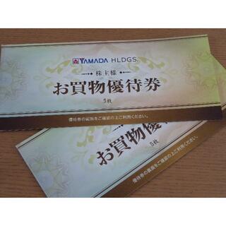 ヤマダ電機株主優待券5000円分(ショッピング)