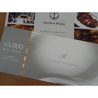 きちり株主優待券3000円分(レストラン/食事券)