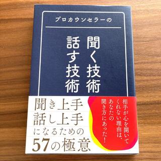 【美品】プロカウンセラ-の聞く技術・話す技術 送料込(その他)