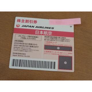日本航空株主優待券1枚(航空券)