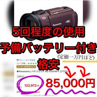 Panasonic - パナソニック4Kビデオカメラ 【5回程度の使用】美品