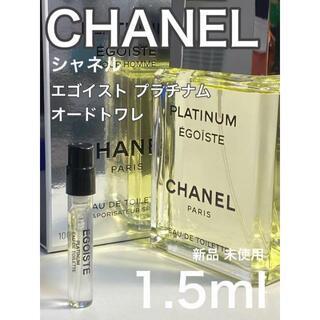 CHANEL - [c-e]CHANEL シャネル エゴイスト プラチナム オードトワレ1.5ml