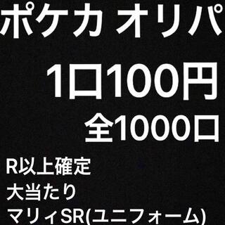 ポケモン(ポケモン)のポケカ 100円オリパ(シングルカード)