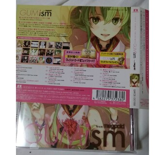 EXIT TUNES PRESENTS GUMism from megpoid(ボーカロイド)