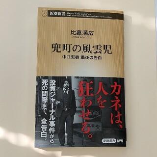 兜町の風雲児 中江滋樹 最後の告白(文学/小説)