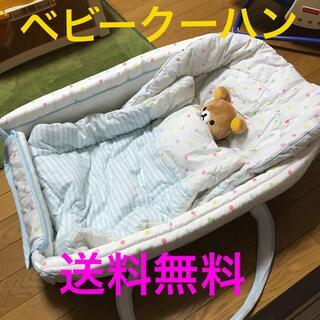 ベビークーハン☆クーファン☆簡易ベッド退院出産準備☆送料無料(キャリーバスケット)