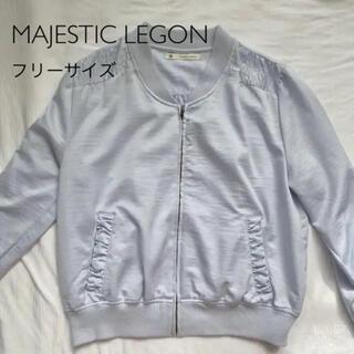 マジェスティックレゴン(MAJESTIC LEGON)の⭐︎トレンド⭐︎ MA-1 ブルゾン アイスブルー サテン フリーサイズ(ノーカラージャケット)