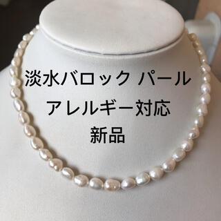 淡水パールネックレス 本真珠 バロック ホワイト 316L アレルギー対応 新品(ネックレス)