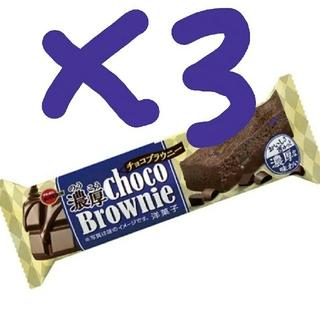 ブルボン 濃厚チョコブラウニー  無料引換券×3枚 コンビニ 無料 引換(フード/ドリンク券)