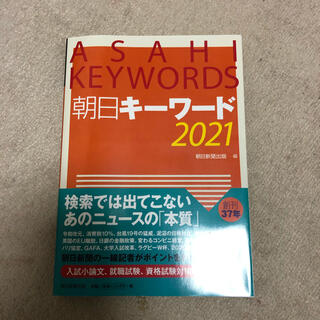 朝日キーワード 2021(ビジネス/経済)